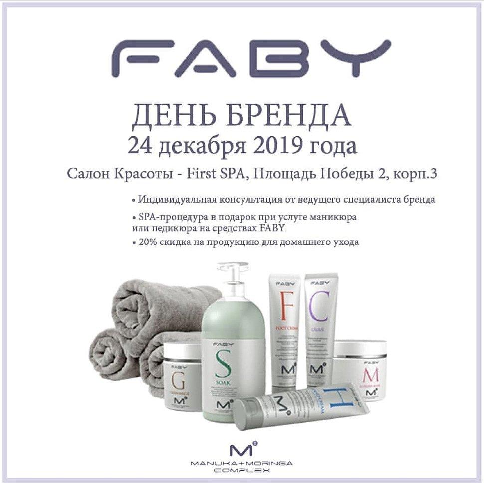 День бренда FABY в салоне красоты First SPA