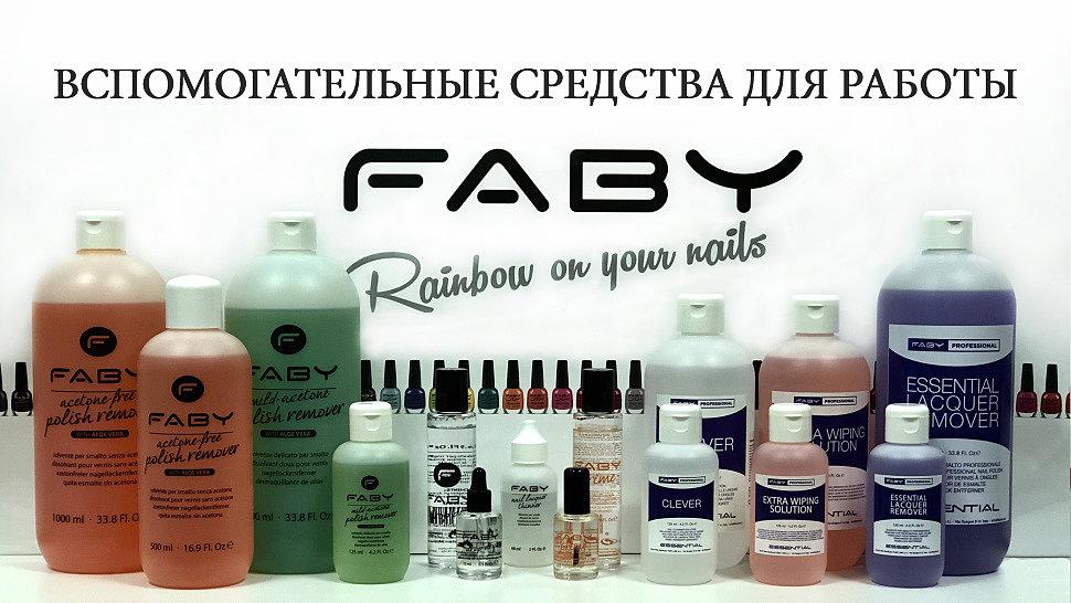 Жидкости FABY