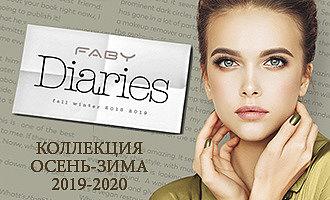 "НОВАЯ КОЛЛЕКЦИЯ ""DIARIES"" ОСЕНЬ-ЗИМА 2019-2020"